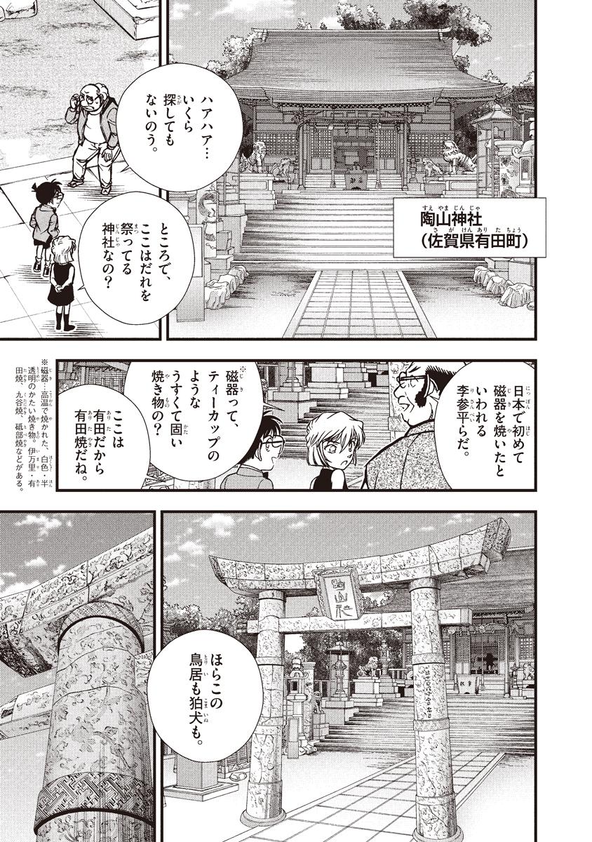 名探偵コナン 推理ファイル「九州地方の謎」 7コマ目