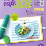 野菜好きになる魔法のレシピ「きゅうりと豚こまの炒め物」【別冊「café BB」6月号】