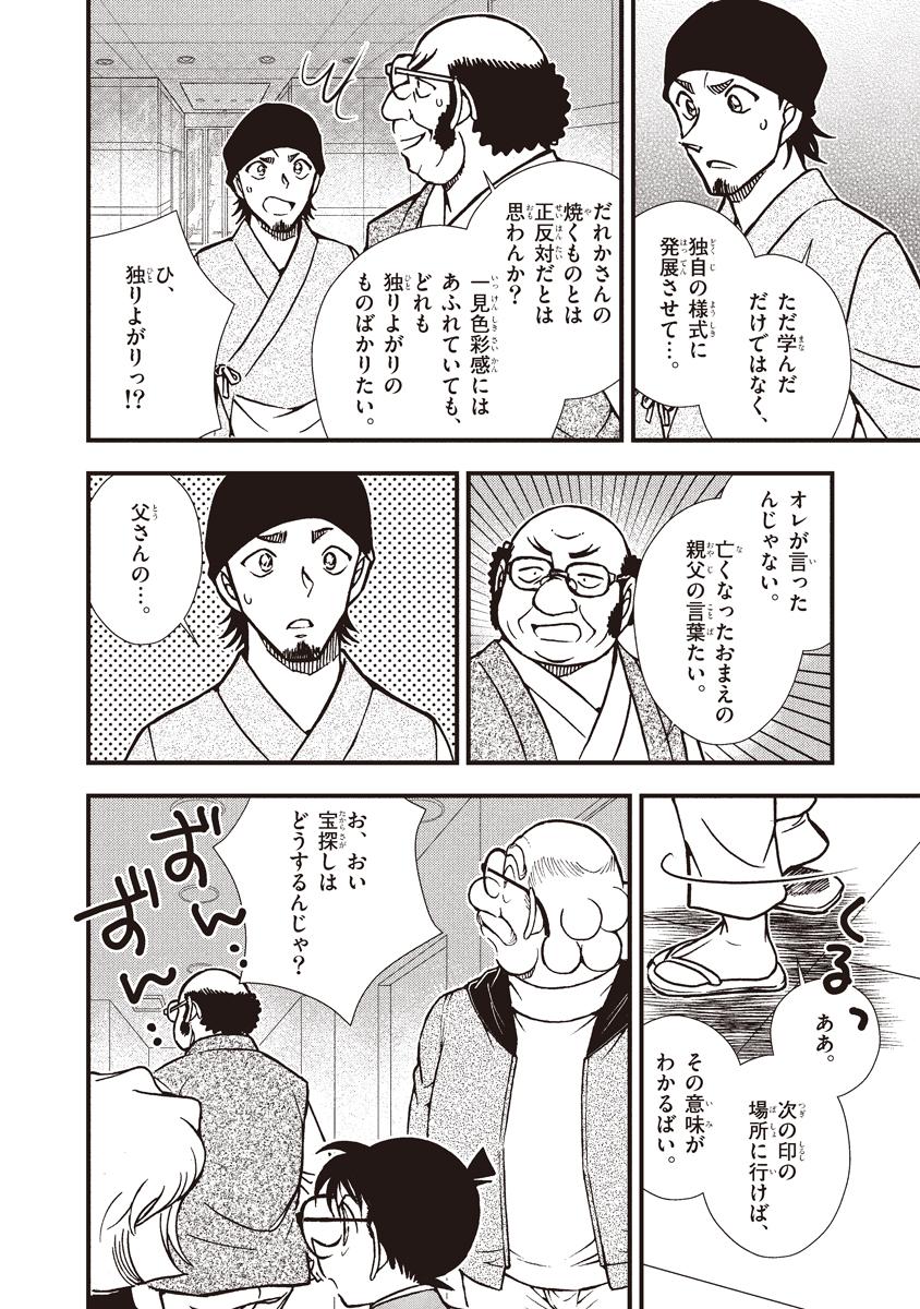 名探偵コナン 推理ファイル「九州地方の謎」 14コマ目