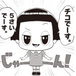 まんが『チコちゃんに叱られる!』 チコ紹介編