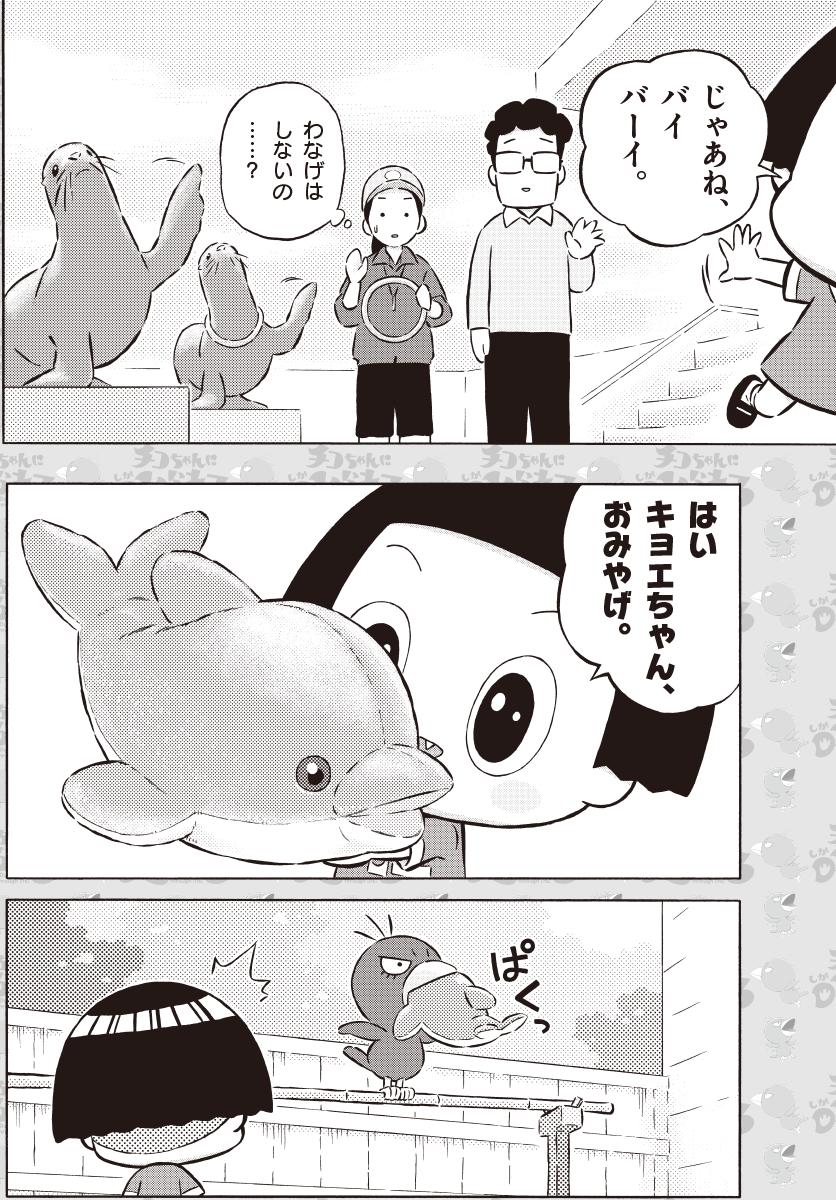 まんが『チコちゃんに叱られる!』 水族館で叱られる! 8コマ目