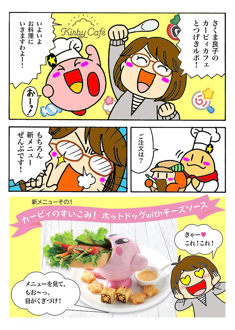 「カービィカフェ」さくま良子先生が漫画で料理を紹介 カービィは食べちゃダメ!? 1コマ目