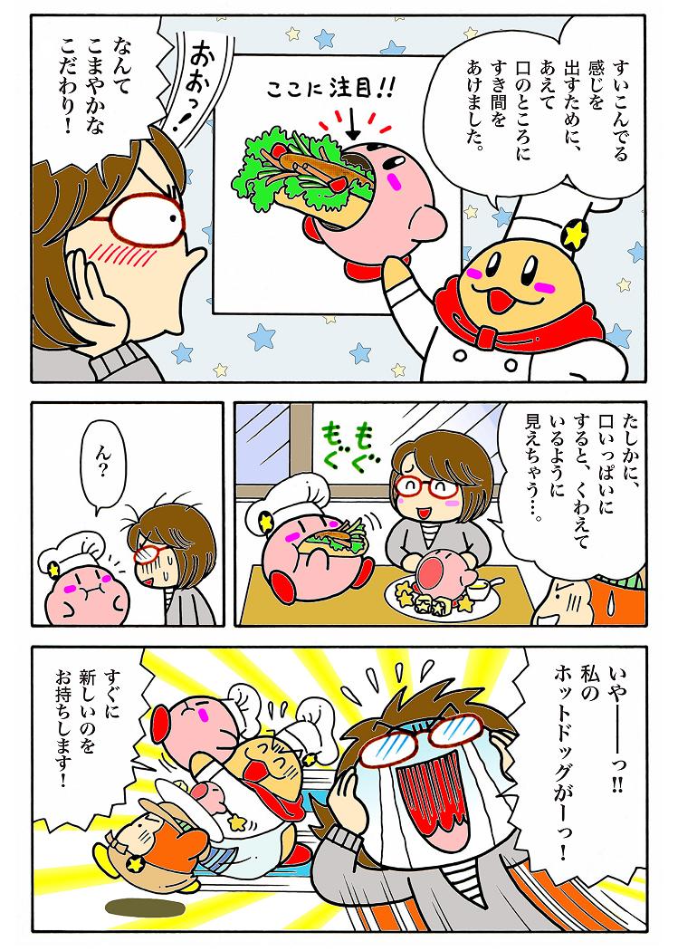 「カービィカフェ」さくま良子先生が漫画で料理を紹介 カービィは食べちゃダメ!? 2コマ目