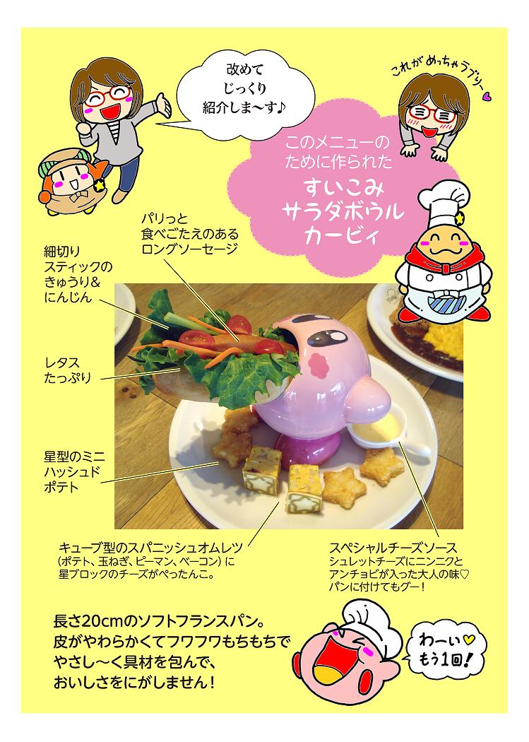「カービィカフェ」さくま良子先生が漫画で料理を紹介 カービィは食べちゃダメ!? 3コマ目