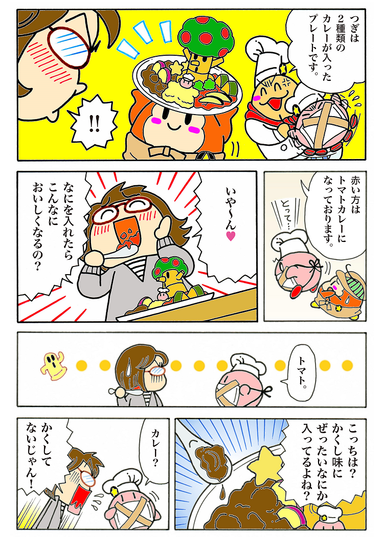 「カービィカフェ」さくま良子先生が漫画で料理を紹介 カービィは食べちゃダメ!? 4コマ目