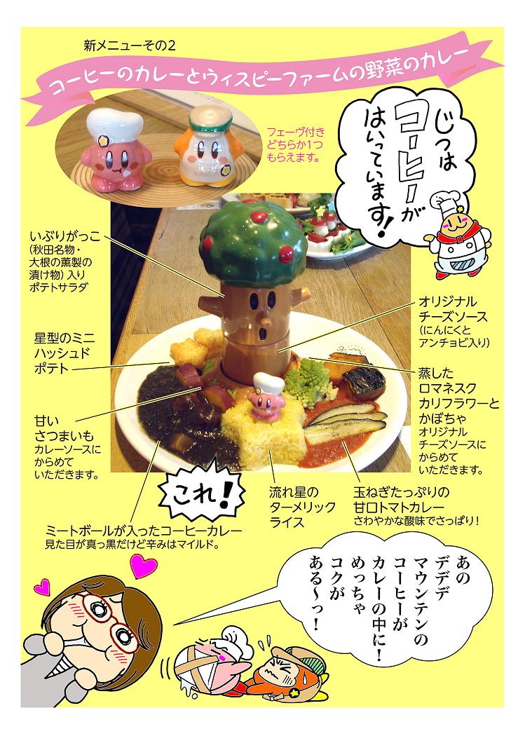 「カービィカフェ」さくま良子先生が漫画で料理を紹介 カービィは食べちゃダメ!? 5コマ目