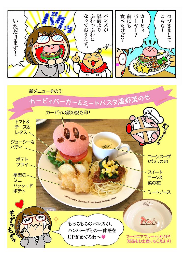 「カービィカフェ」さくま良子先生が漫画で料理を紹介 カービィは食べちゃダメ!? 6コマ目