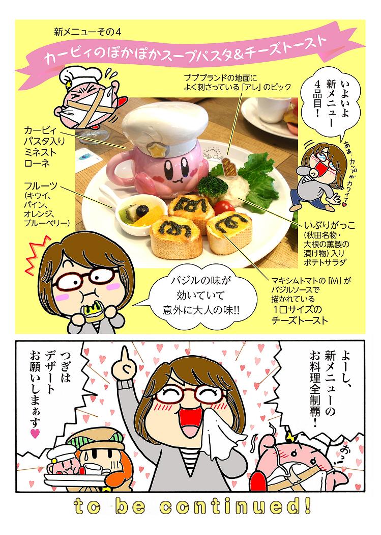 「カービィカフェ」さくま良子先生が漫画で料理を紹介 カービィは食べちゃダメ!? 7コマ目