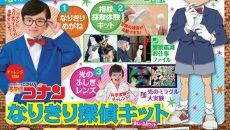 「名探偵コナン」になりきれる体験と科学実験がたっぷり!『小学8年生』6・7月号本誌