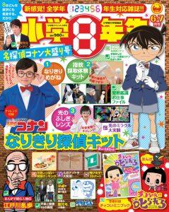 『小学8年生』 6・7月号 大好評 発売中