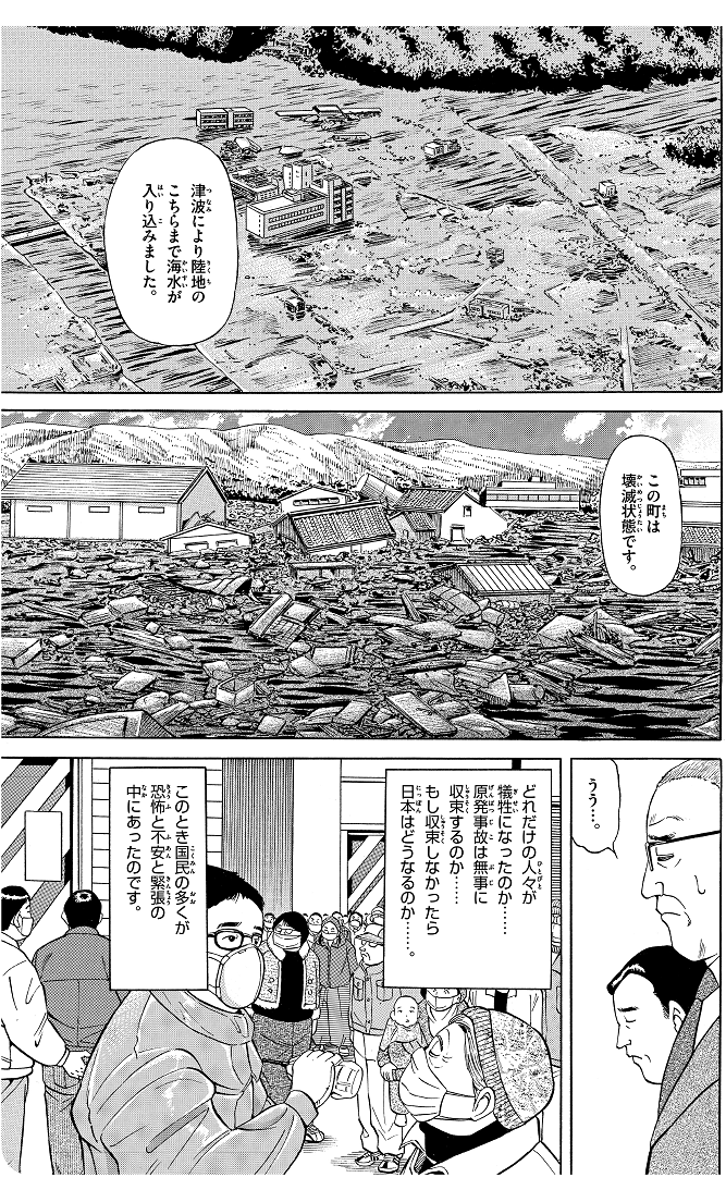 第8話 日本が震えた日 4コマ目