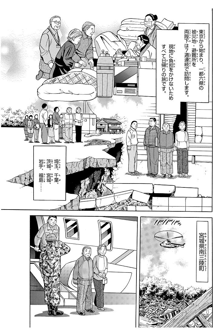 第8話 日本が震えた日 8コマ目