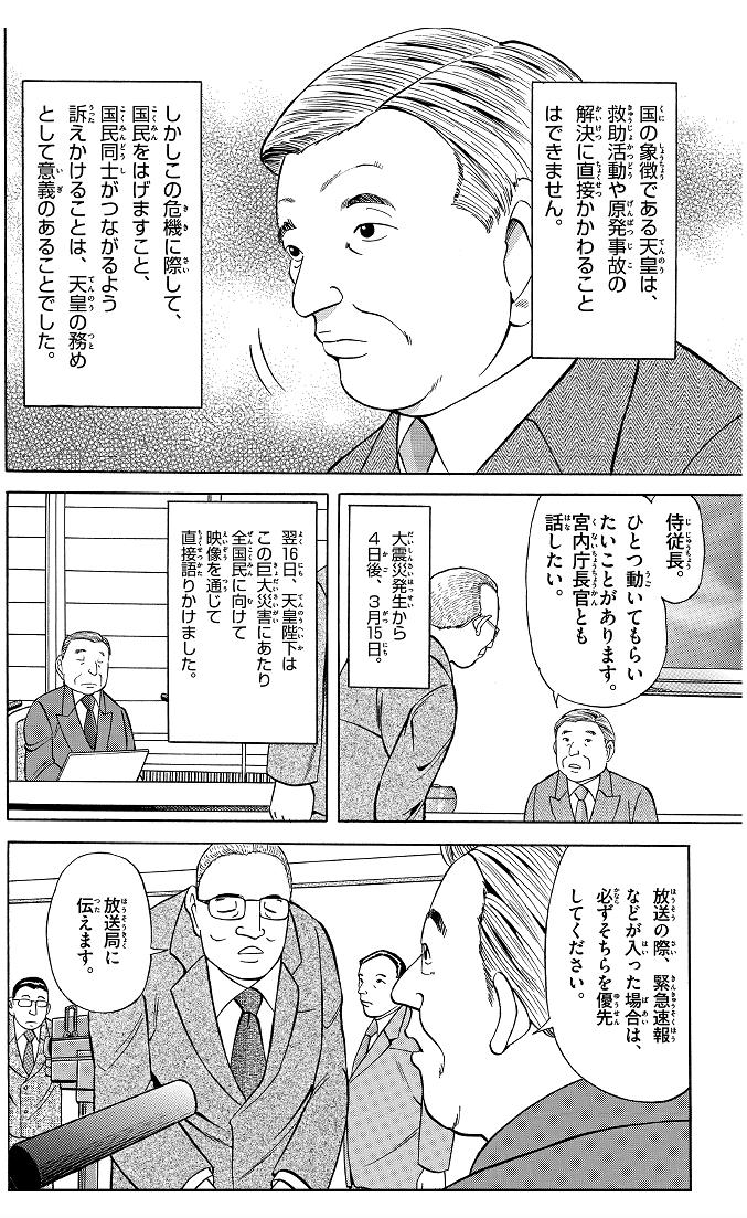 第8話 日本が震えた日 5コマ目