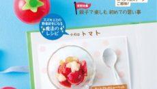 野菜好きになる魔法のレシピ「ミニトマトのシャーベット」【別冊「café BB」7月号】