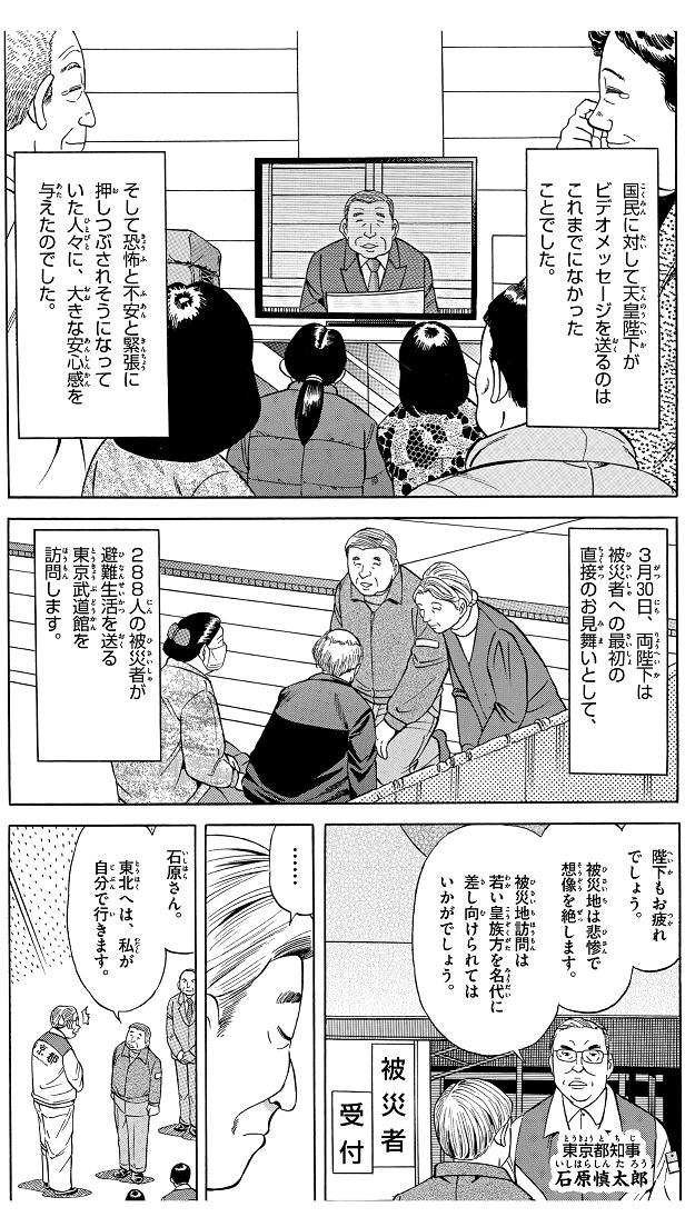 第8話 日本が震えた日 7コマ目