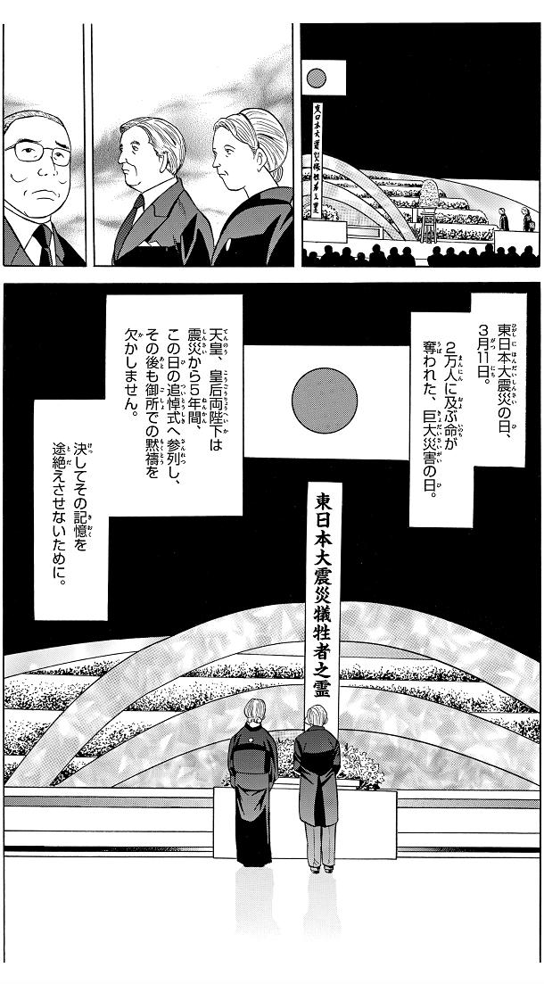 第8話 日本が震えた日 12コマ目