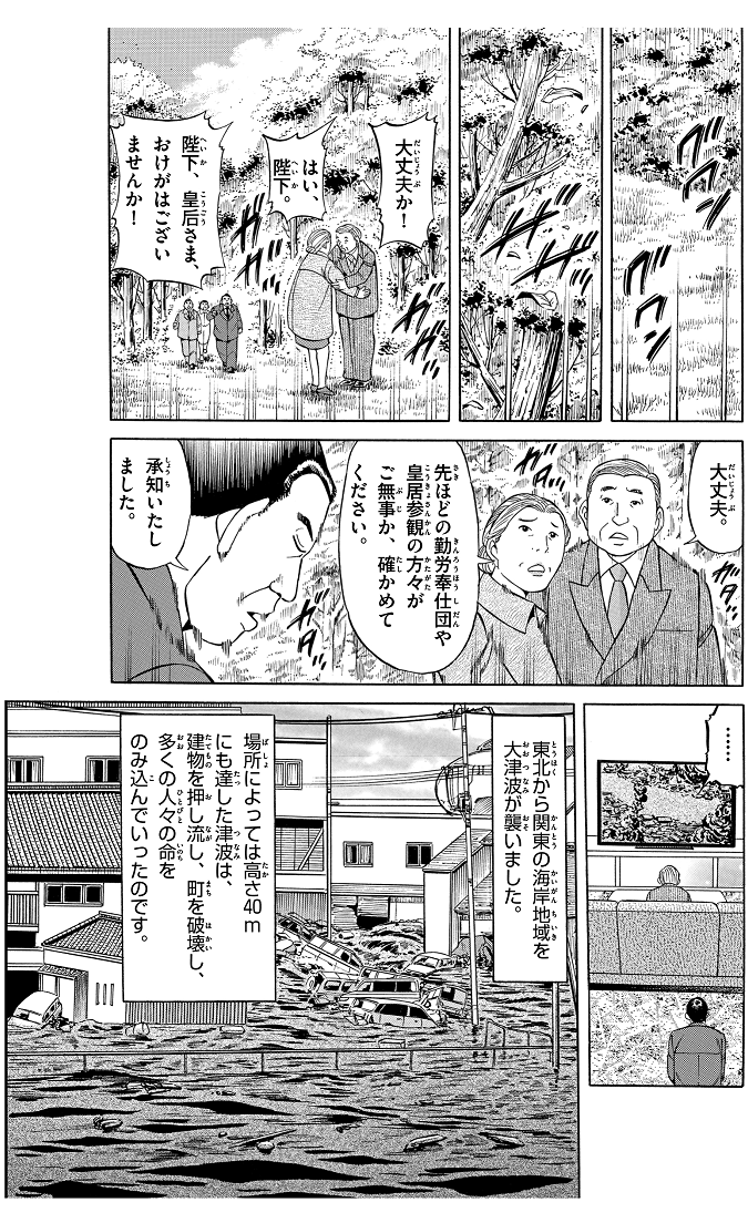 第8話 日本が震えた日 2コマ目