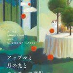 「12歳の文学賞」出身の16歳の作家、中濱ひびきさんが壮大なスケールで描いた衝撃のデビュー作とは?