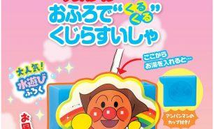 【速報】『ベビーブック』8月号ふろくは「アンパンマン おふろで くるくる くじらすいしゃ」