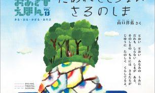 絵本を折って切ってもいいの? 山口洋祐さんの美しい色彩から生まれる意外な工作