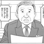 日本の危機……そのとき、「象徴」が動いた! 「平成の天皇 -上皇明仁物語-」第8話公開中