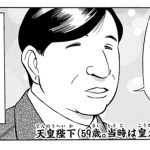 「水」「ナマズ」「絵本」…皇室には意外な専門家がいっぱい!「平成の天皇−上皇明仁物語−」【第9話の公開は終了しました】