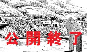 第8話 日本が震えた日【公開終了しました】