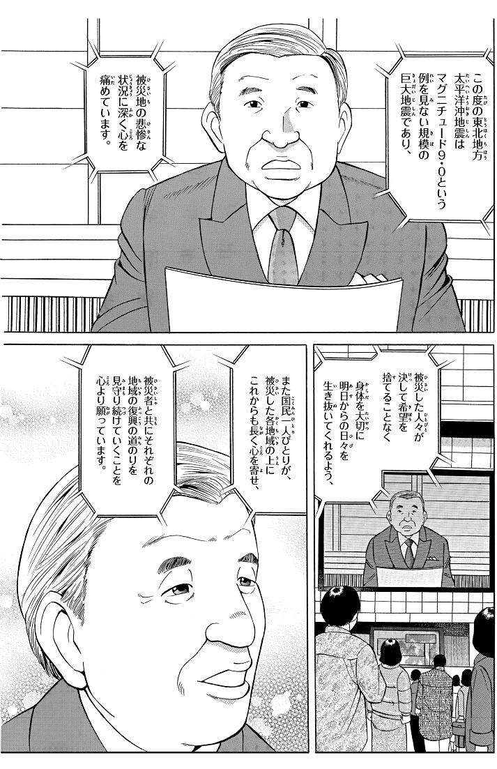 第8話 日本が震えた日 6コマ目