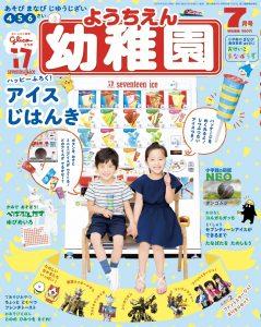 『幼稚園』 7月号 好評発売中