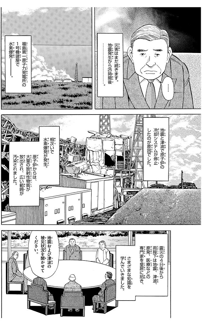 第8話 日本が震えた日 3コマ目