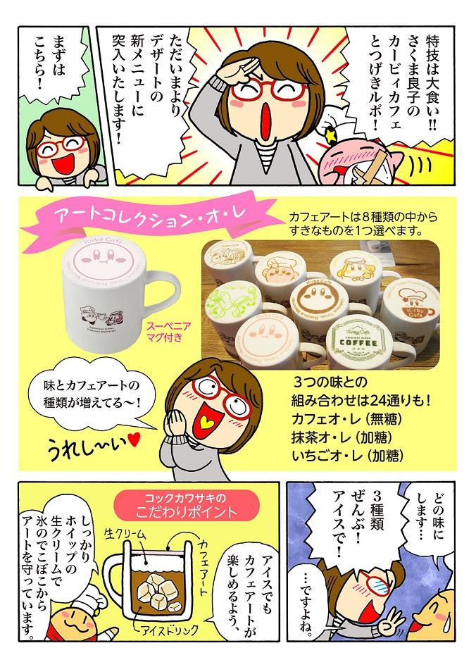 「カービィカフェ」ルポ漫画3 さくま先生とカービィがデザート奪い合い?! 1コマ目