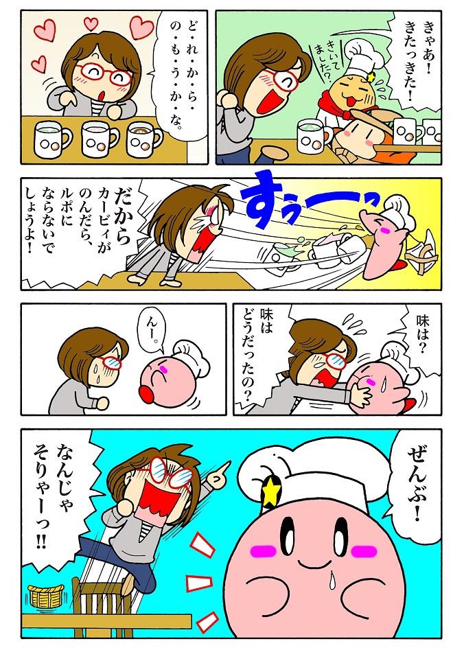 「カービィカフェ」ルポ漫画3 さくま先生とカービィがデザート奪い合い?! 2コマ目