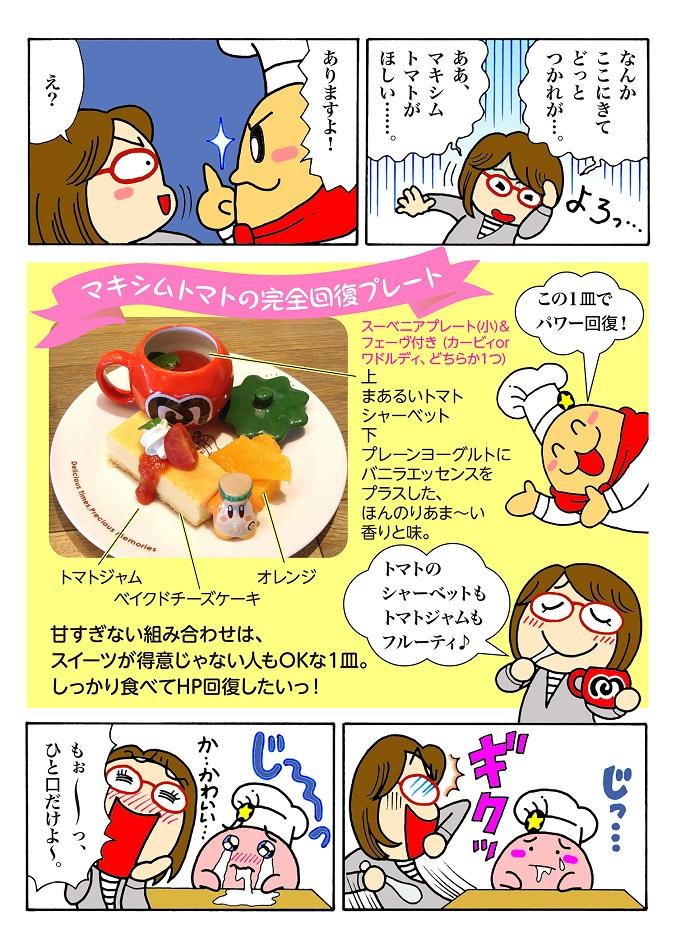 「カービィカフェ」ルポ漫画3 さくま先生とカービィがデザート奪い合い?! 3コマ目