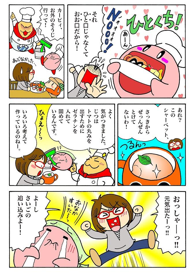 「カービィカフェ」ルポ漫画3 さくま先生とカービィがデザート奪い合い?! 4コマ目