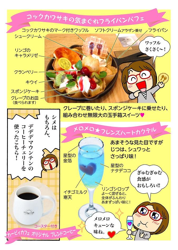 「カービィカフェ」ルポ漫画3 さくま先生とカービィがデザート奪い合い?! 5コマ目