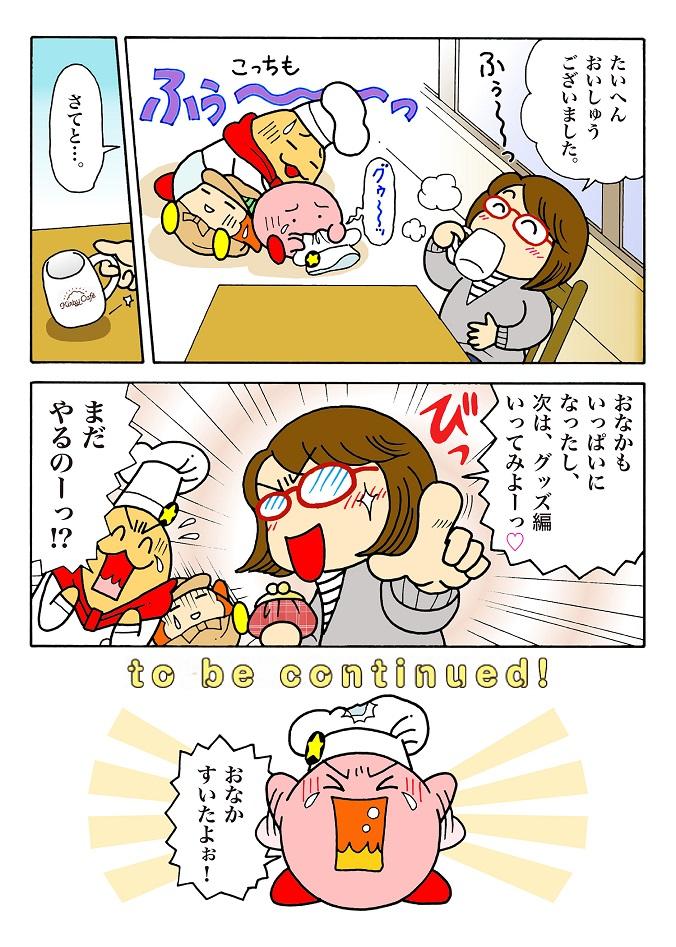 「カービィカフェ」ルポ漫画3 さくま先生とカービィがデザート奪い合い?! 6コマ目