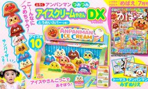 『めばえ』7月号のふろくは、「アンパンマン つみつみ アイスクリームやさんDX」