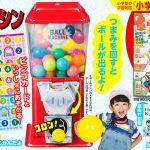 『小学一年生』7月号は食べ物大特集! ふろくはボールマシンビンゴ!