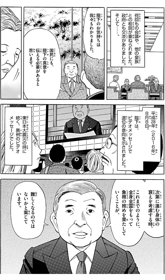 第10話【最終話】平成から令和へ 4コマ目