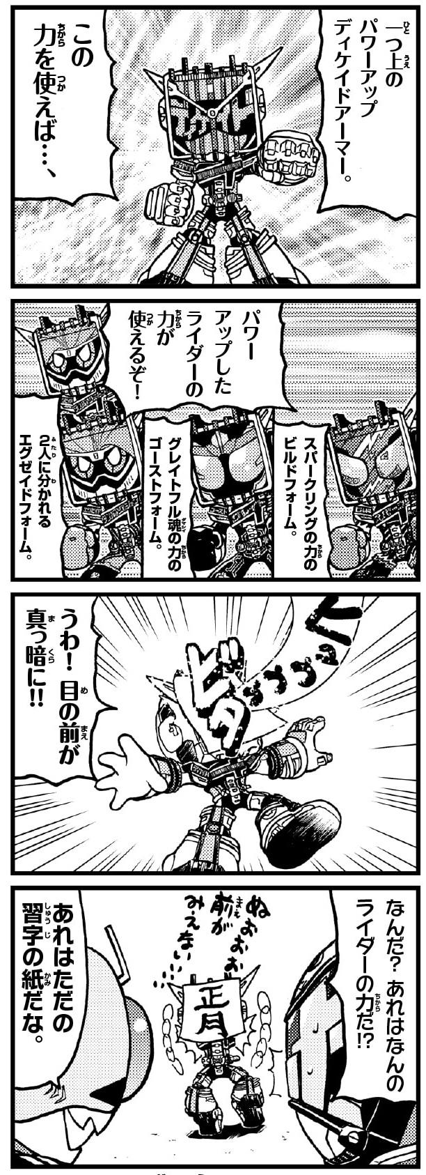 平成&昭和の仮面ライダー4コマ漫画『ガンバライジング!!』2:ディケイドアーマー 1コマ目