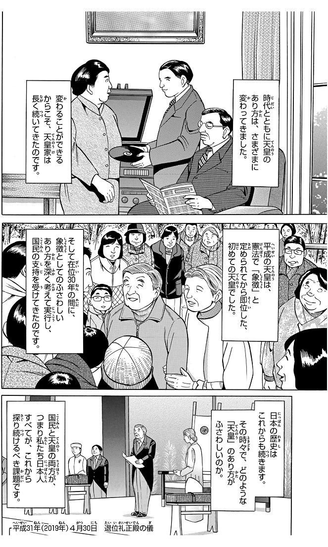 第10話【最終話】平成から令和へ 7コマ目