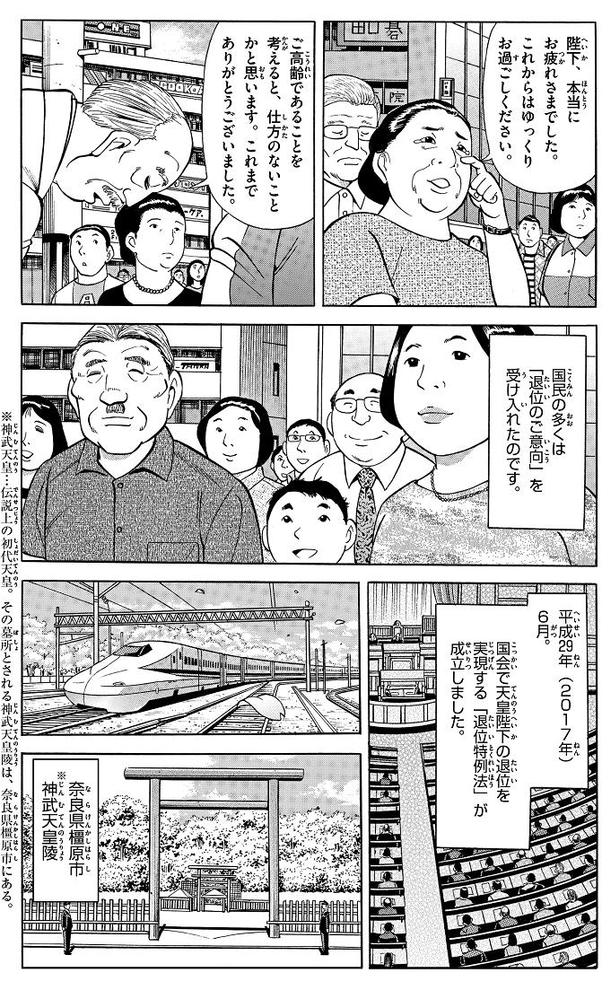 第10話【最終話】平成から令和へ 5コマ目