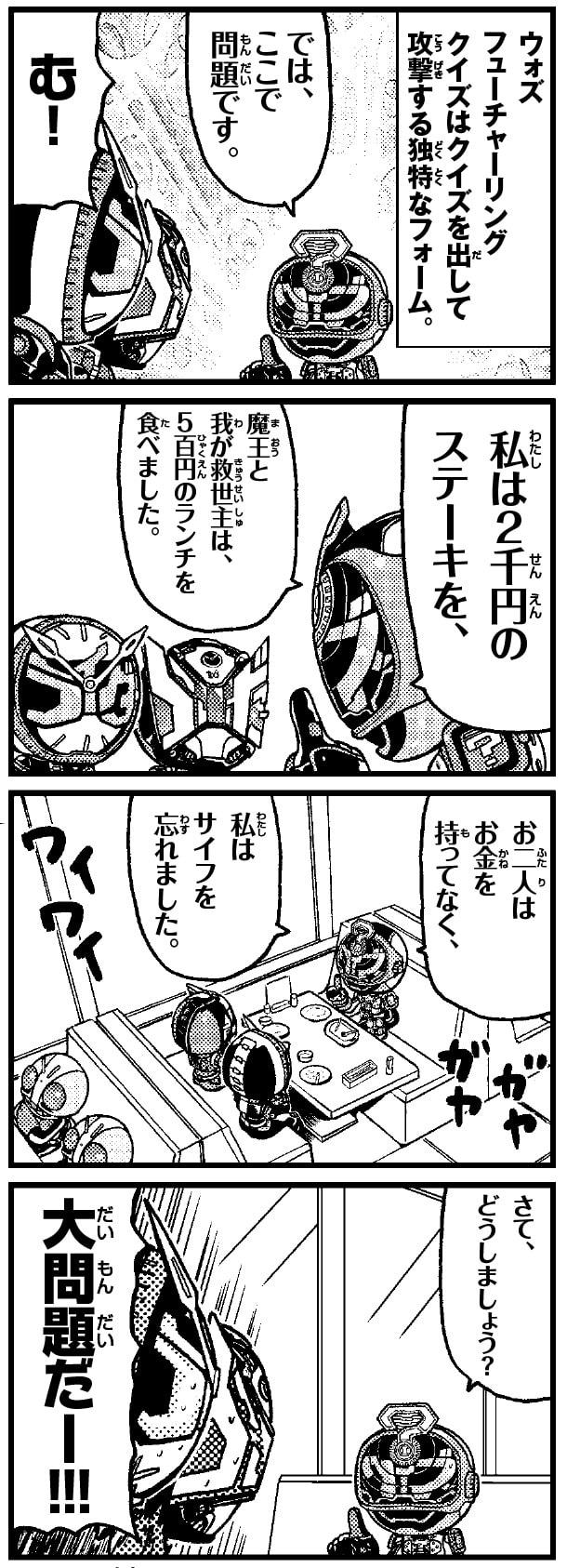 平成&昭和の仮面ライダー4コマ漫画『ガンバライジング!!』5:フューチャーリングクイズ!! 1コマ目