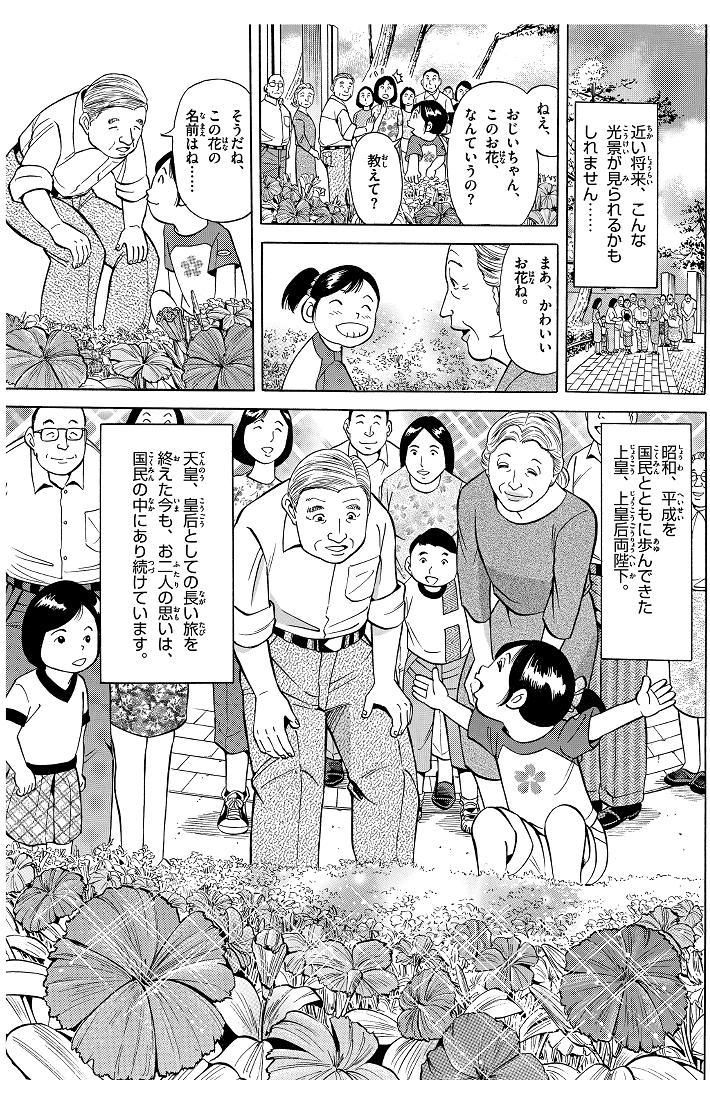 第10話【最終話】平成から令和へ 8コマ目
