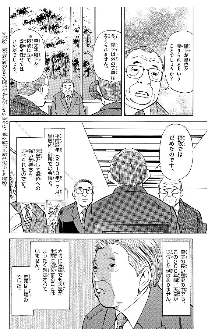 第10話【最終話】平成から令和へ 3コマ目
