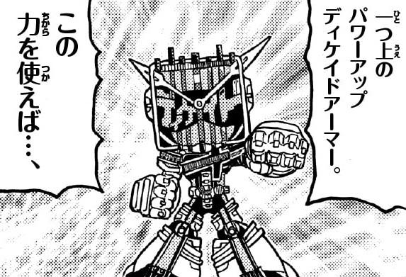 平成&昭和の仮面ライダー4コマ漫画『ガンバライジング!!』2:ディケイドアーマー