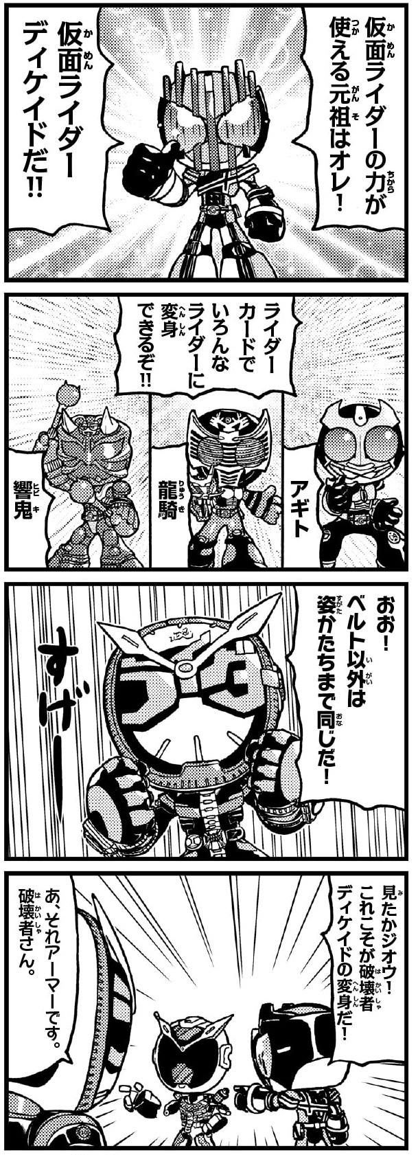 平成&昭和の仮面ライダー唯一の4コマ漫画『ガンバライジング!!』1:ディケイドだ!! 1コマ目