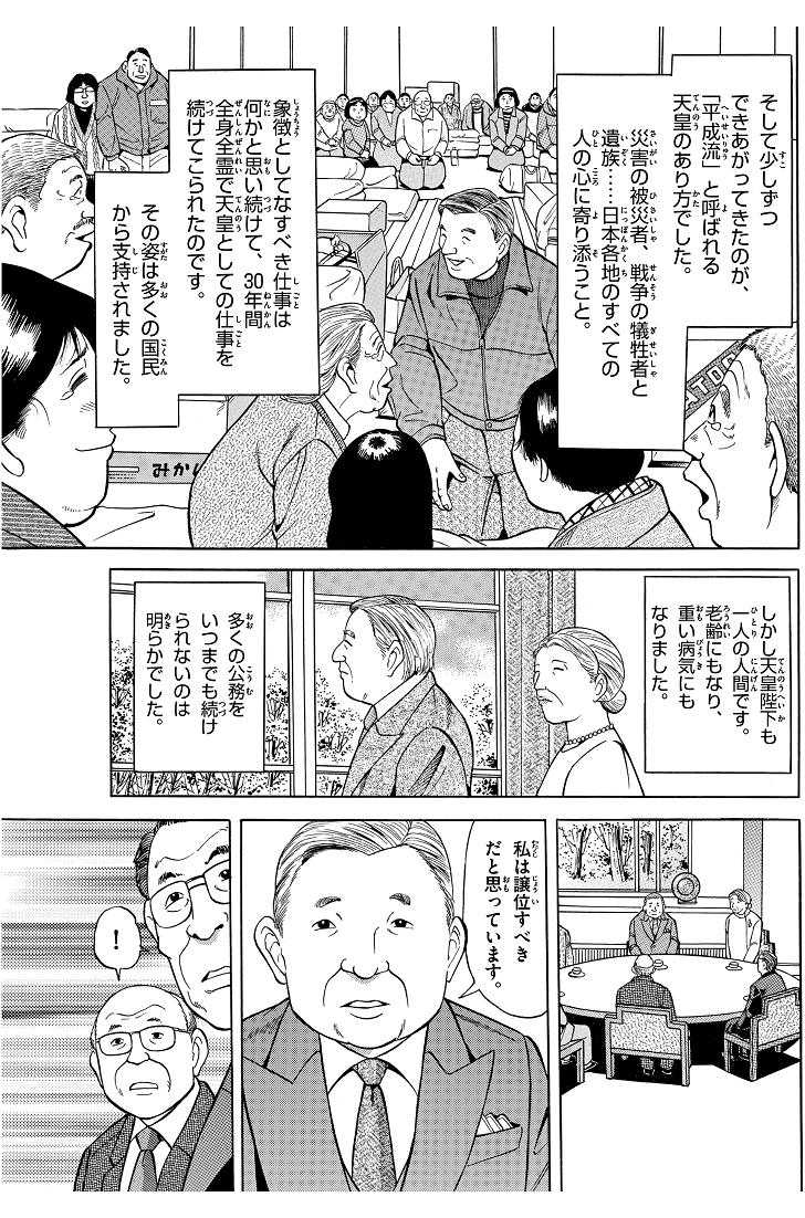第10話【最終話】平成から令和へ 2コマ目