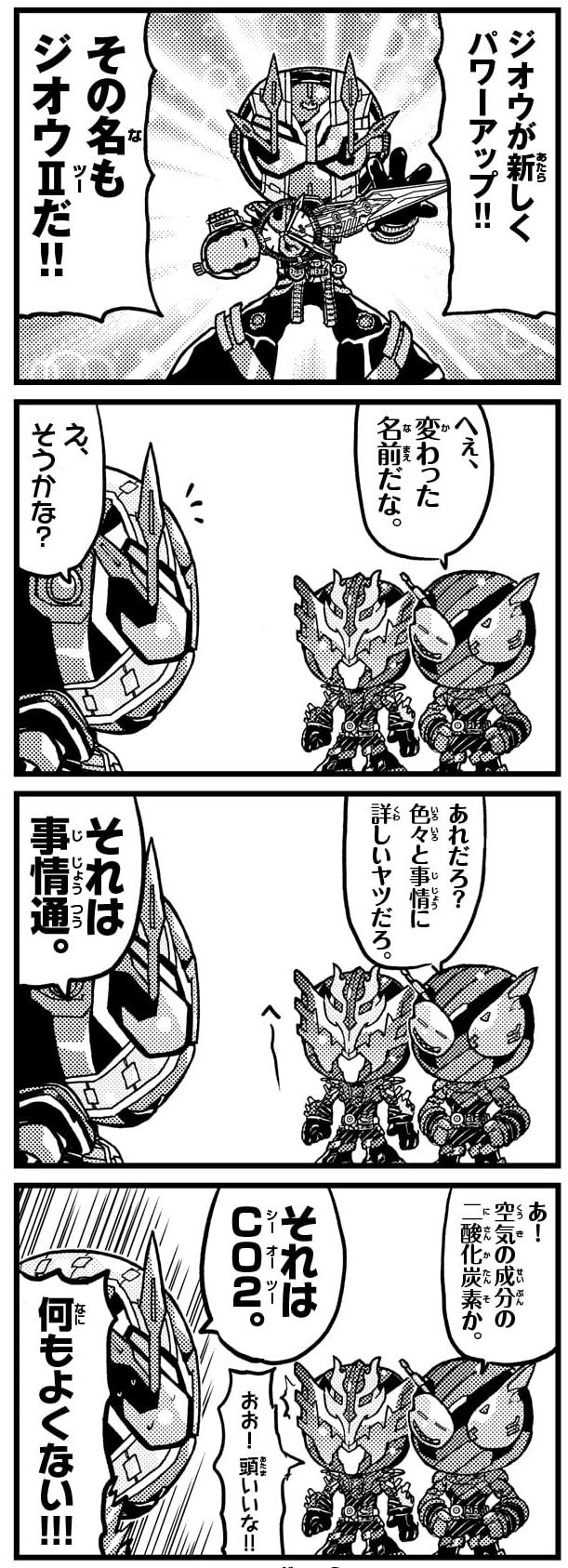 平成&昭和の仮面ライダー4コマ漫画『ガンバライジング!!』4:ジオウⅡだ!! 1コマ目