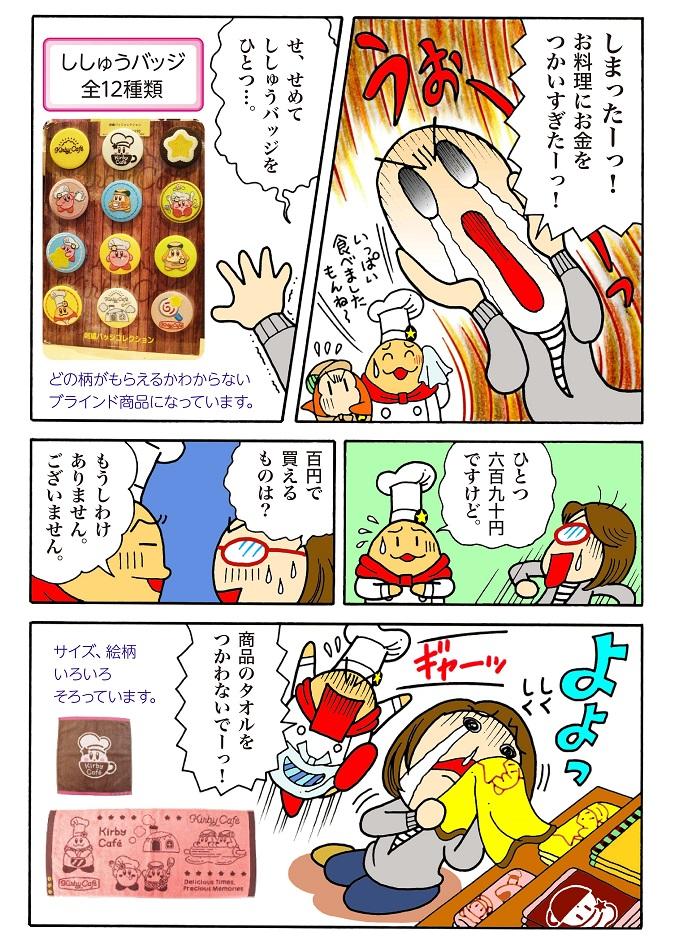 「カービィカフェ」ルポ漫画4 グッズコーナーでカービィからすてきな贈り物? 3コマ目